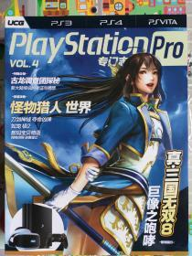 playstation专门志pro4