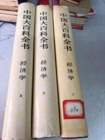 中国大百科全书 经济学 (1.2.3册)