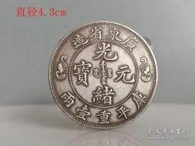 乡下收光绪广东双龙寿字一两龙纹银元