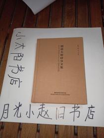 圆霖大师研究文集