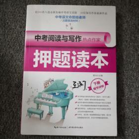 中考阅读与写作热点作家押题读本·下册