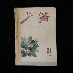 中国共产党广东省文员会主办《上游》半月刊合订本,1959年存21-24期,计四期合售
