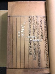 骈文专著【善卷堂四六【6册10卷全,清刻本,极罕见】