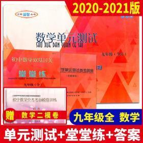 2020-2021学年度 九年级 初中数学单元测试 堂堂练 参考答案 九年级上下全一册/9年级 光明日报出版社 配套上海数学教材九年级教材