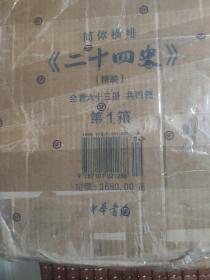 二十四史(1-63简体字本):精装版