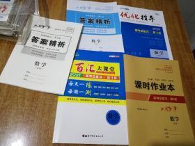 优化指导 2021 高考总复习 数学(文科)全新未拆封(全套五册有答案)