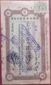 ax968民国18年聚兴诚储畜部银元100元硬纸存单,贴四川石印长城图5版印花税票2分加盖梅花戳四川印花税一区,及少见