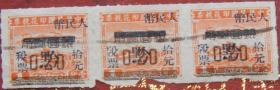贵阳解放区印花,农耕图一分印花税票加盖银元二角.再盖[黔]人民币拾元税票]3连