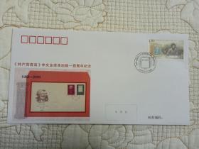 2020-19共产党宣言中文全译本出版一百100周年纪念邮票封中封FZF6【靓号.好号尾989】