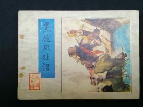 人美水浒-黑旋风扯诏(一版一印)
