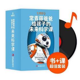 给孩子的未来科学课(中英双语 全8册)