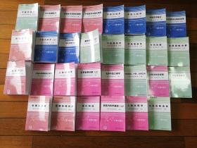 光明中医函授大学教材全套36本,每本可单买
