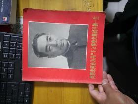 周恩来同志为共产主义事业光辉战斗的一生( 彩版)        库6F