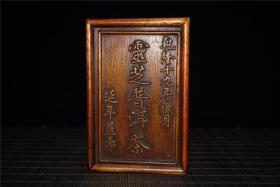 花梨木茶叶盒