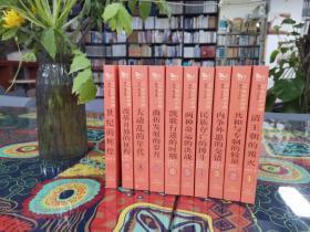20世纪的中国(全十册)