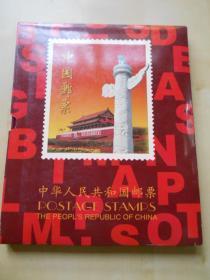 【1994年,邮票年册】