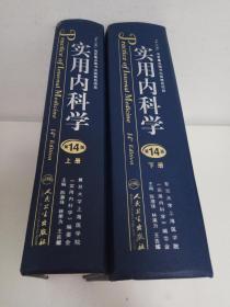 实用内科学(第15版/配增值)(套装全2册)
