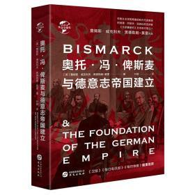 华文全球史033·奥托·冯·俾斯麦与德意志帝国建立