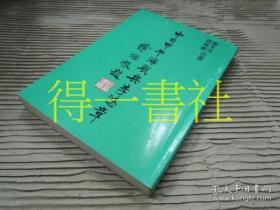 中日甲午海战与李鸿章