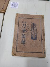 《刀笔菁华》民国24年版