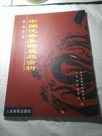 中国优秀集邮展品赏析第一卷第三册