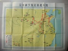 1958年出版一开彩色老挂图:捻军和少数民族起义图(地图出版社1958年初版初印、品佳)