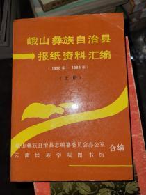 峨山彝族自治县报纸资料汇编 上册