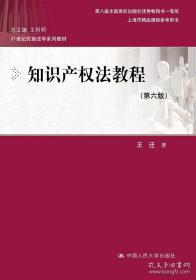 二手正版 知识产权法教程 第六6版 王迁 9787300264684