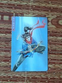 食品卡收藏:统一小浣熊 水浒英雄传·浪子·燕青·