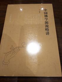 中国佛学源流略讲 吕澂著 中华书局 正版书籍(全新塑封)