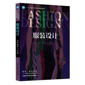 服装设计 许岩桂 周开颜 王晖 中国纺织出版社