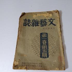 文艺杂志 第一卷第五期(土纸 民国31年)