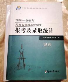 2016一2018年河南省普通高校招生报考及录取统计(理科)2019-5一版一印