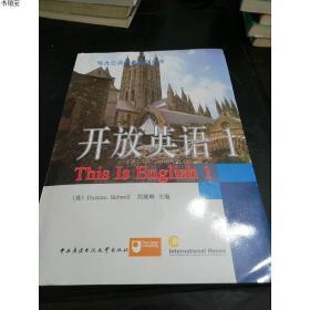 电大公共英语系列丛书:开放英语
