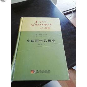 中国图学思想史刘克明