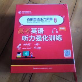 磁带  百朗英语听力风暴(智能版)高考一英语听力强化训练(第8辑)共32盘全