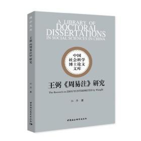 王弼周易注研究/中国社会科学博士论文文库