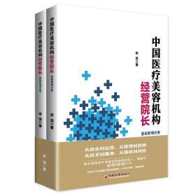 中国医疗美容机构经营院长(全2册)