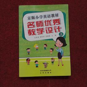 京版小学英语教材 名师优秀数学设计(上)