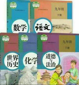 九年级下册书全套五本