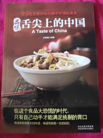 品味舌尖上的中国:资深吃货教你轻松做中华顶级美食,每道菜都是家乡的味道!