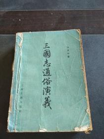 三国志通俗演义(上)
