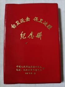 自卫还击  保卫边疆  纪念册(红皮本有语录/未使用)1979年