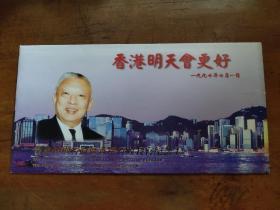 香港特别行政区首选行政长官纪念卡 附港币20元