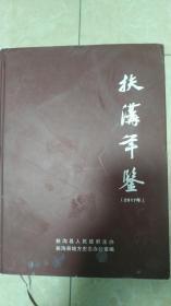 扶沟年鉴(2017)