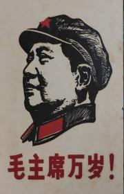 文革毛主席宣传画一幅