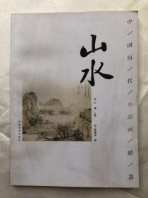 中国历代小品画精选:山水