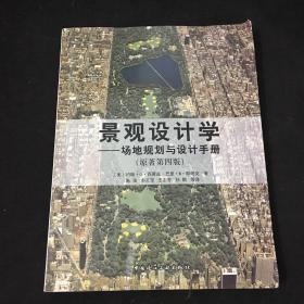 景观设计学:场地规划与设计手册(含碟片)