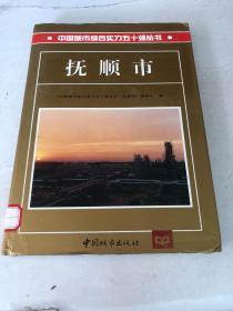 中国城市综合实力五十强丛书•抚顺市