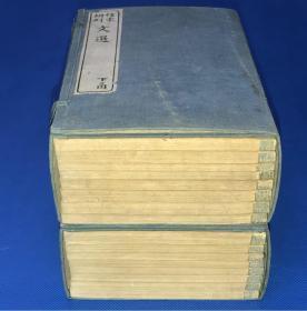 民国  仿宋 胡刻 《文选》两函16册 完整一套全 原函原装 绫子包角 白纸精印  收藏佳品  20*13.5cm